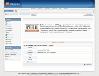 Main page screenshot of spbgu.ru