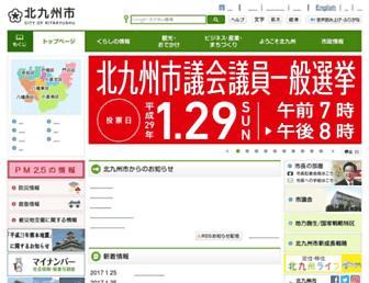 Main page screenshot of city.kitakyushu.lg.jp