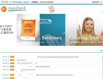 Thumbshot of Navibird.co.jp