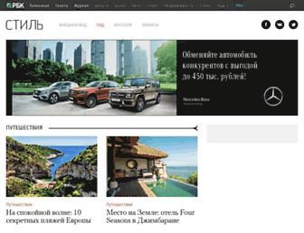 Main page screenshot of travel.rbc.ru