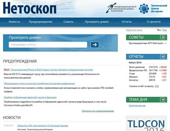 Main page screenshot of netoscope.ru