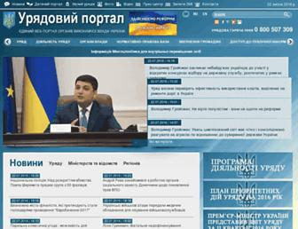 kmu.gov.ua screenshot