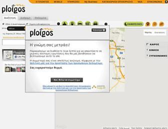Thumbshot of Ploigos.gr
