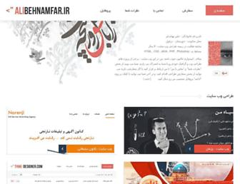 Thumbshot of Alibehnamfar.ir