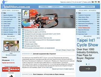Main page screenshot of biathlon.com.ua