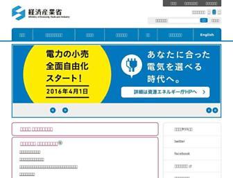 Main page screenshot of meti.go.jp