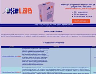 Main page screenshot of exelab.ru