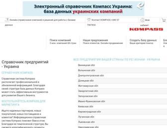 Main page screenshot of companies.kompass.ua