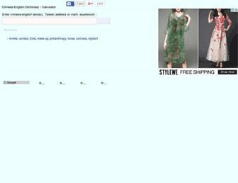 cdict.net screenshot