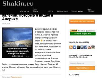 Main page screenshot of shakin.ru