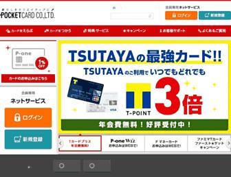 Thumbshot of Pocketcard.co.jp