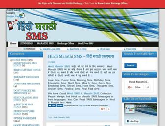 hindimarathisms.com screenshot
