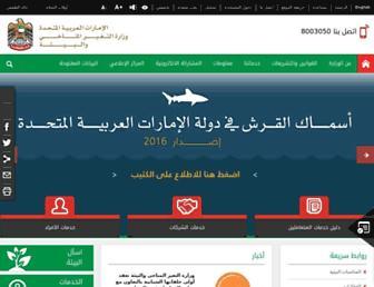 Thumbshot of Moew.gov.ae