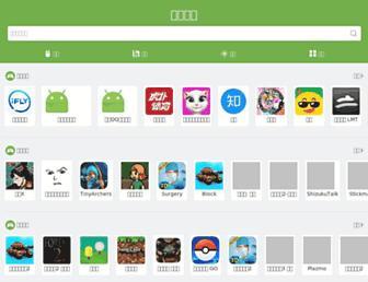 Main page screenshot of shouji.com.cn