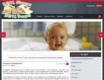 Thumbshot of Mamapluspapa.com