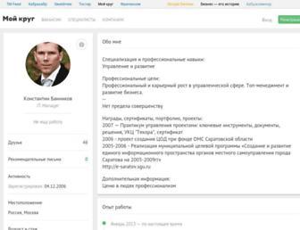 Main page screenshot of konstantin-bannikov.moikrug.ru