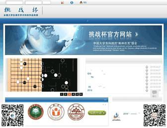 Thumbshot of Tiaozhanbei.net