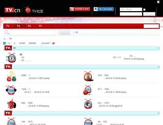 Main page screenshot of bbs.tv.cn