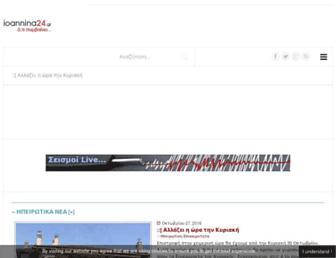 Main page screenshot of ioannina24.gr