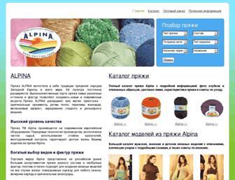 Main page screenshot of alpina-yarn.ru