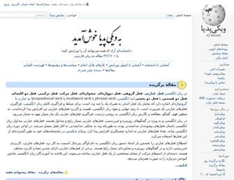 fa.wikipedia.org screenshot