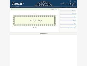 107c526001a0348d312c3b550f36cb4878f2ddff.jpg?uri=tanzil