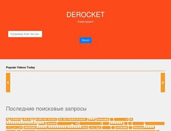 derocket.ru screenshot