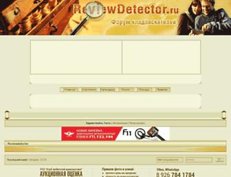 1097d1eab80c76f460df5f036c798050977dd61a.jpg?uri=reviewdetector