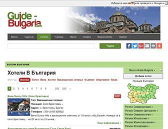 10a30939be2ece719f0127d555fc35900c02a14d.jpg?uri=bghotels.guide-bulgaria