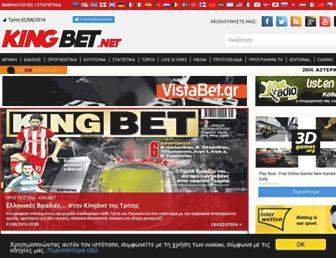 Main page screenshot of kingbet.gr