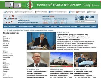 Main page screenshot of inform.kz