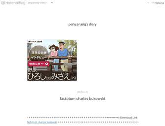 perycenasig.hatenablog.com screenshot