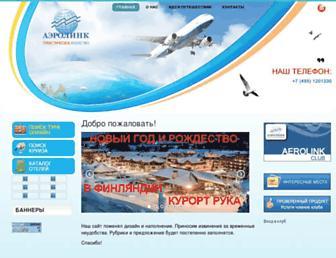 Main page screenshot of aerolink.ru