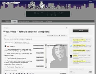 webcriminal.ru screenshot