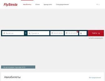 flysiesta.ru screenshot
