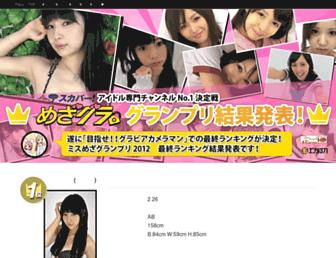 Thumbshot of Mezagura.jp