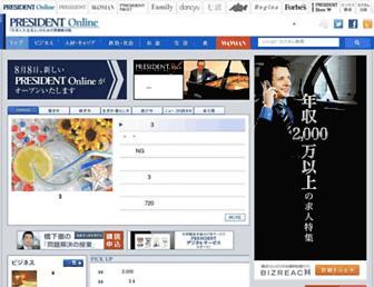 president.jp screenshot