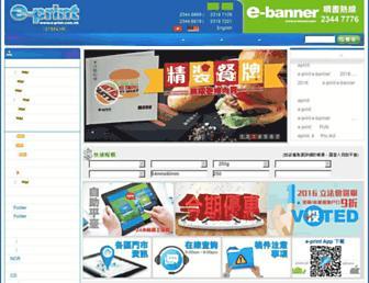 e-print.com.hk screenshot