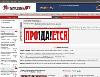 Main page screenshot of sportpress.by