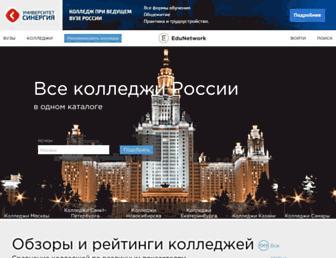 college.edunetwork.ru screenshot