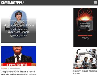 Main page screenshot of computerra.ru