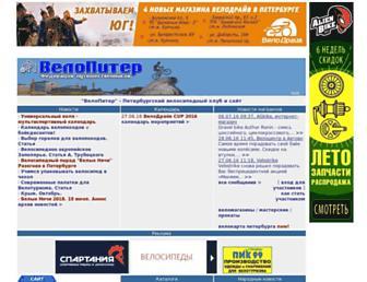 Main page screenshot of velopiter.spb.ru
