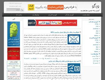Thumbshot of Webgoo.ir
