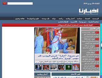 Thumbshot of Akhbarona.com