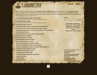1473d3c4939339c1440165a7f435de61be72c479.jpg?uri=slovopedia