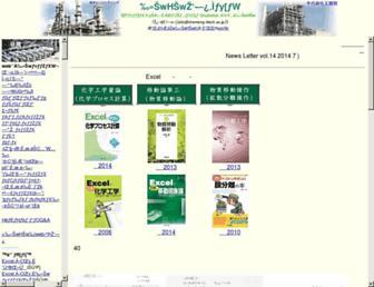 chemeng.in.coocan.jp screenshot