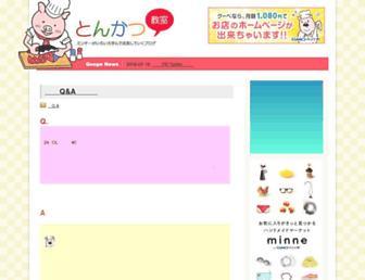 Main page screenshot of blog.goope.jp