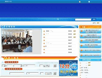Main page screenshot of ccjg.gov.cn