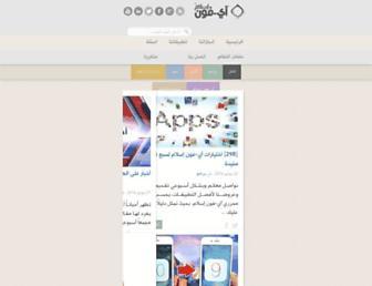 Thumbshot of Iphoneislam.com
