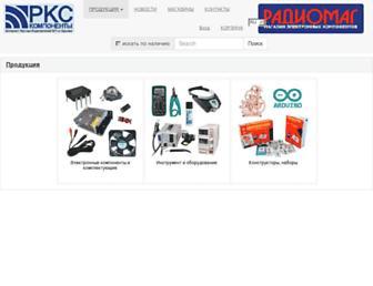 rcscomponents.kiev.ua screenshot